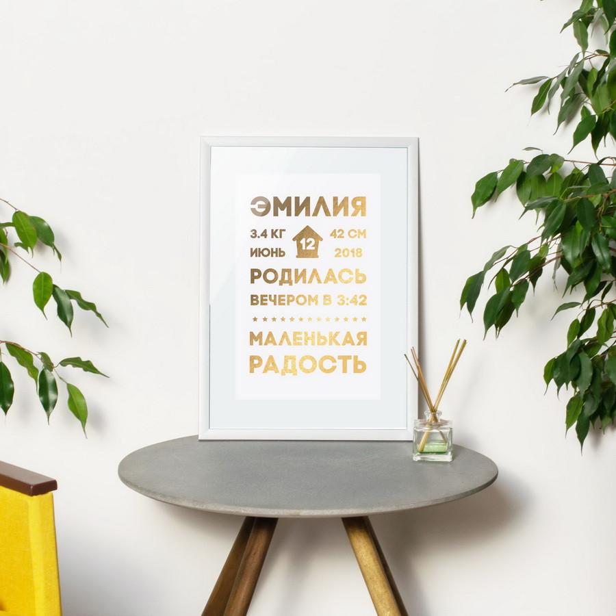 """Постер метрика """"Наша радость"""" персонализированный"""