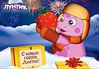 "Магнит сувенирный ""Лунтик"" 12"