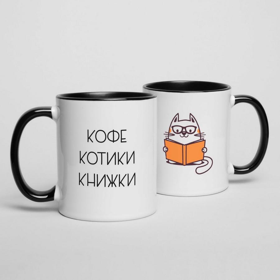 """Чашка с надписью """"Кофе, котики, книжки"""", 330 мл подарочная керамическая"""