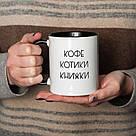 """Чашка с надписью """"Кофе, котики, книжки"""", 330 мл подарочная керамическая, фото 2"""