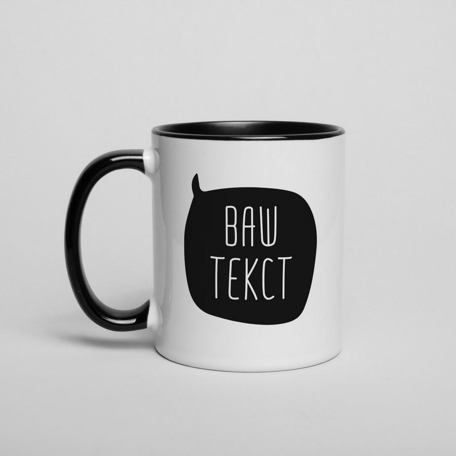 """Чашка с надписью подарочная с надписью на заказ """"Ваша фраза"""" персонализированная, 330 мл керамическая"""