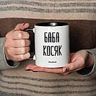"""Чашка с надписью """"Баба косяк"""", 330 мл подарочная керамическая, фото 2"""