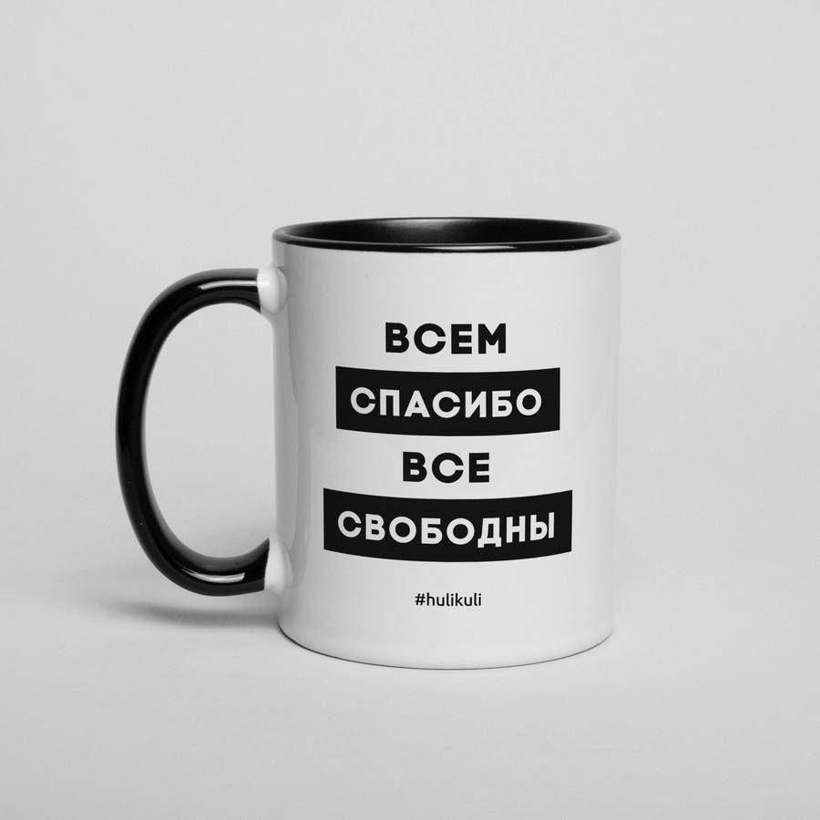 """Чашка з написом """"Усім спасибі, всі вільні"""", 330 мл подарункова керамічна"""
