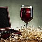 """🍷 Бокал для вина подарочный с гравировкой """"Ой, всё"""". Прикольный бокал с надписью, для вина, на подарок, фото 2"""