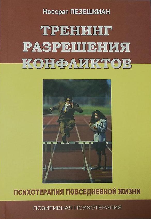 Пезешкиан Н. Тренинг разрешения конфликтов