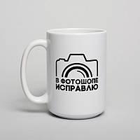 """Чашка керамическая с надписью """"В фотошопе исправлю"""", 420 мл на подарок подруге или девушке"""