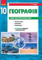 Географія.10 клас: зошит для практичних робіт  Стадник О.Г.