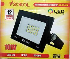 Прожектор LED-SLТ- 10W  220В  750lm 6500K SOKOL алюмінієвий корпус, гартоване скло