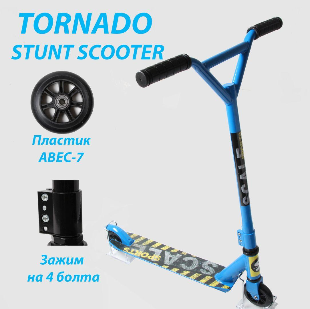 Трюковый самокат Scale Sports Tornado синий оптом