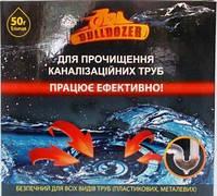 Bulldozer (Бульдозер) средство для прочистки канализационных труб, 50 грамм
