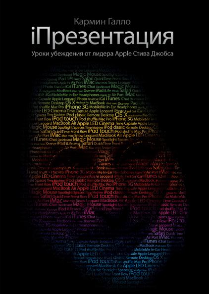 IПрезентация Уроки убеждения от лидера Apple Стива Джобса