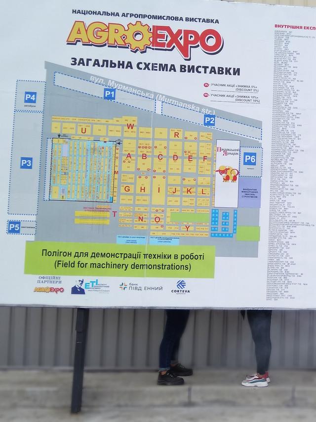 Схема выставки AGROEXPO-2019