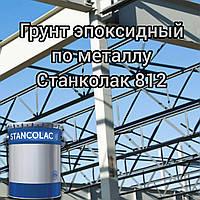 Грунт 812 эпоксидный антикоррозиционный по металлу Станколак