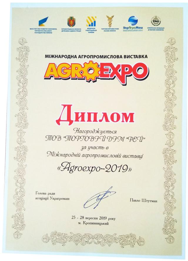 Диплом участника выставки AGROEXPO-2019