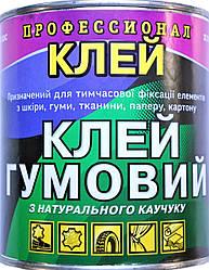 Клей для обуви резиновый Украина 0,5 кг..