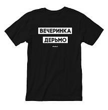 """Футболка мужская """"Вечеринка дерьмо"""" черная"""