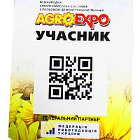 """Участь в Міжнародній агропромисловій виставці """"Агроекспо-2019""""."""