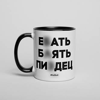 """Кружка """"Е*ать Б*ять Пиз*ец"""", фото 2"""
