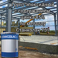 Епоксидна Грунтовка на основі цинку по металу Станколак 751