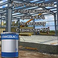 Грунтовка эпоксидная на основе цинка по металлу Станколак 751