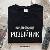 Черный женский свитшот. худи. реглан с надписью - ВИЙДИ ОТСЮДА РОЗБІЙНИК