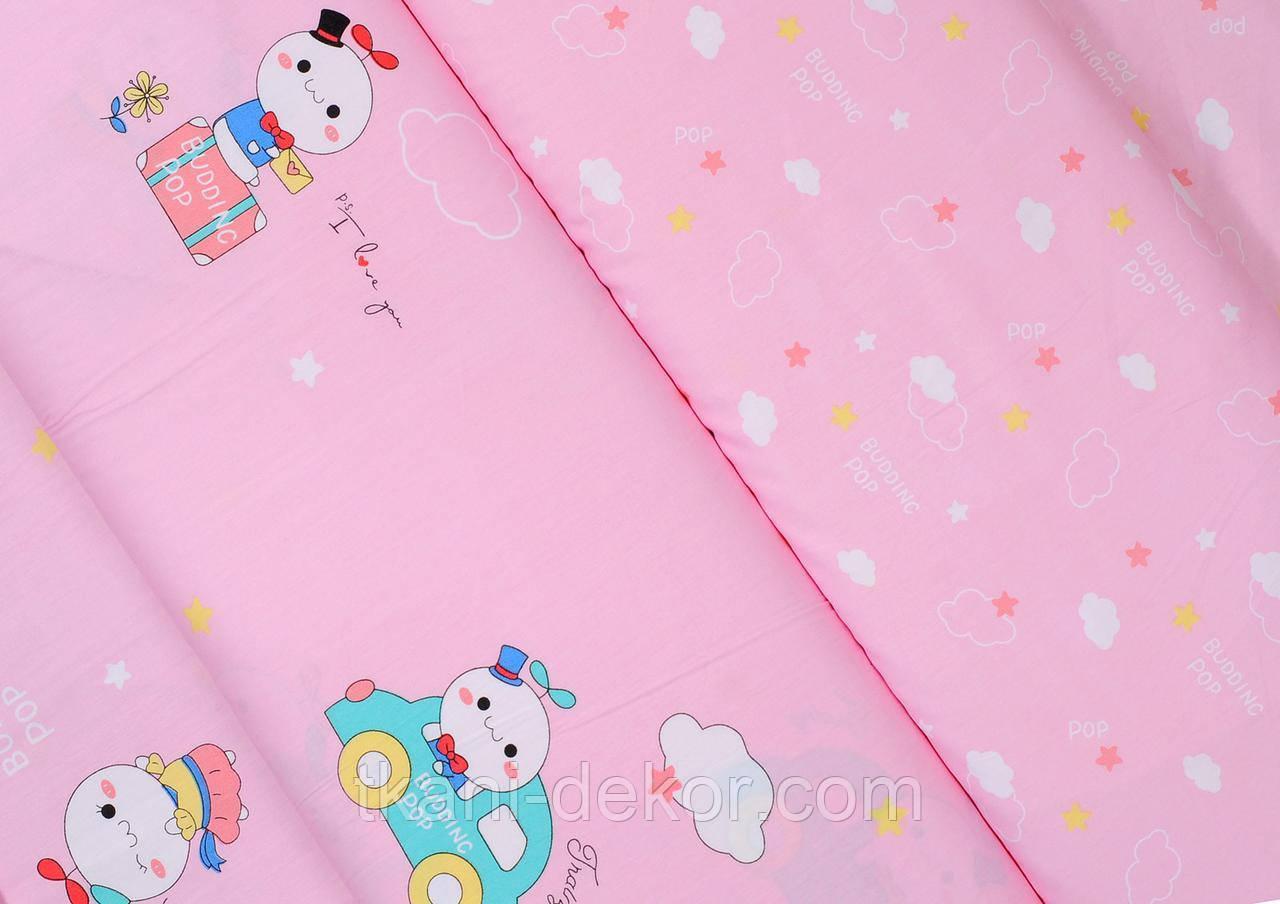 Сатин (хлопковая ткань)  на розовом фоне надписи,тучки,звезды (компаньон чудики в авто)(30*160)