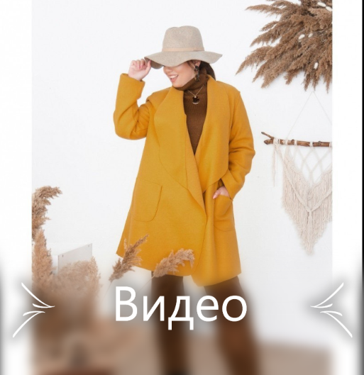 Пальто свободное, с широкими мягкими лацканами №1707-горчица