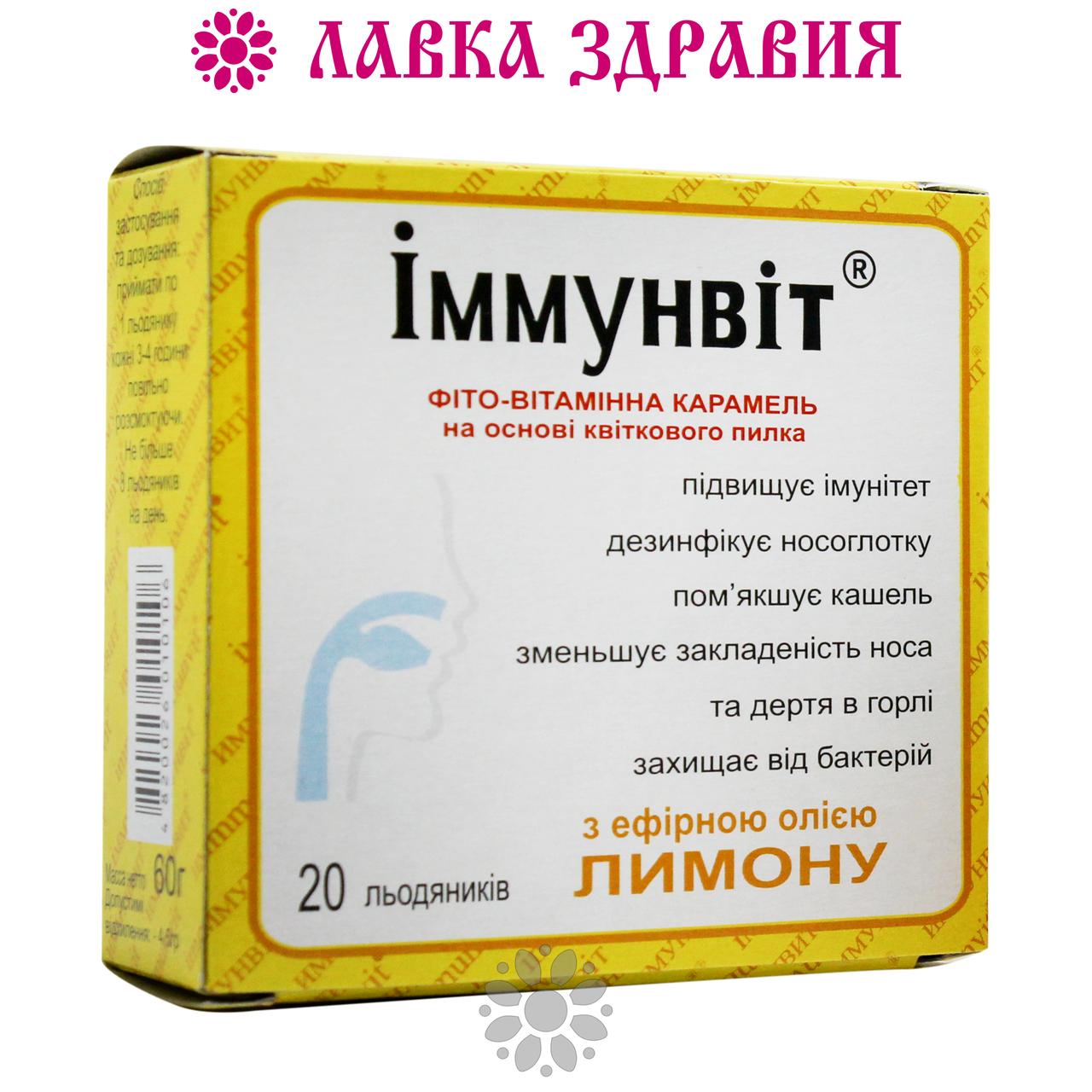 Фито-карамель ИММУНВИТ Лимон, 20 леденцов