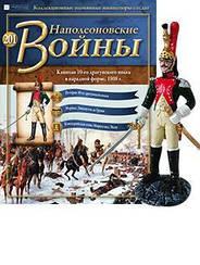 Наполеоновские войны Eaglemoss (1:32) №201 Капитан 10-го драгунского полка в парадной форме