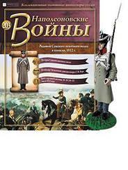 Наполеоновские войны Eaglemoss (1:32) №203 Рядовой Севского пехотного полка в шинели