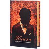 Книга-сейф на ключе Успешный человек 26*17*5 см (053UE)