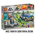 Конструктор Bela 10919 Грузовик спасателей для перевозки раптора (Аналог LEGO Jurassic World) 102 дет, фото 3