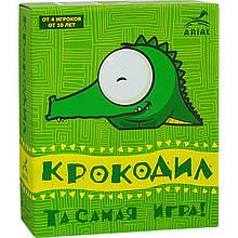 """Настольная игра """"Крокодил"""""""
