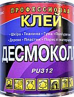 Клей для обуви Десмаколл ПУ 312 0,330 кг.