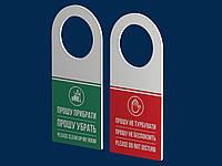 Табличка на двері для готелю, фото 1