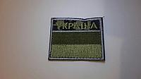 """Нашивка вышитая на руку флаг """"Украина"""""""