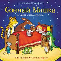 Детская книга Сонный мишка. Вечерняя книжка-игрушка Детям от 2 лет