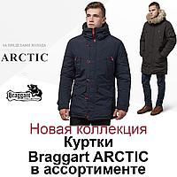 Куртки мужские зимние Braggart Arctic в ассортименте (оригинал)