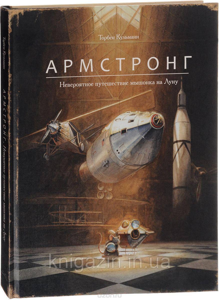 Детская книга Кульманн Торбен  Армстронг. Невероятное путешествие мышонка на Луну Для детей от 5 лет
