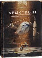 Детская книга Кульманн Торбен  Армстронг. Невероятное путешествие мышонка на Луну Для детей от 5 лет, фото 1