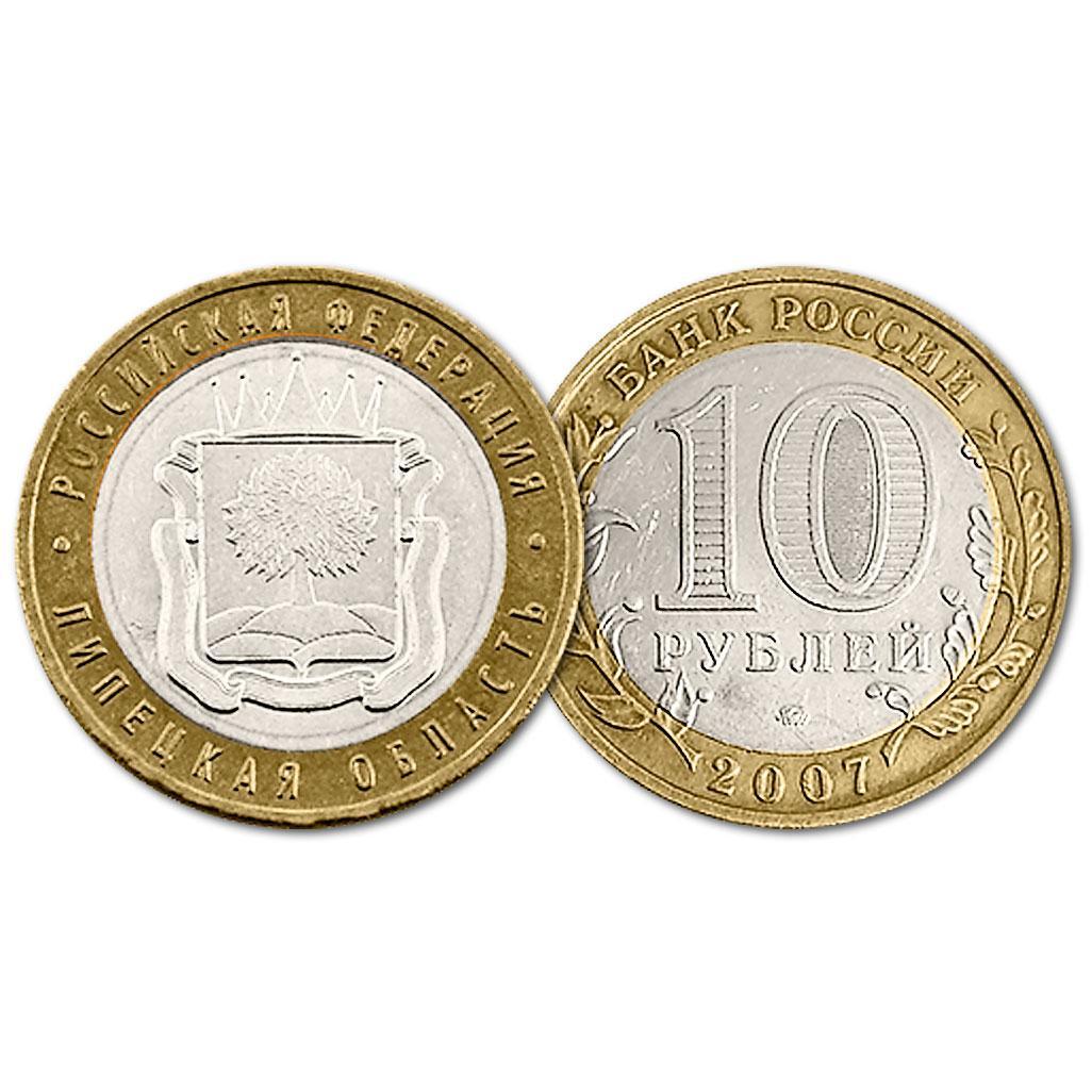 10 рублей 2007 год. РФ. Липецкая область