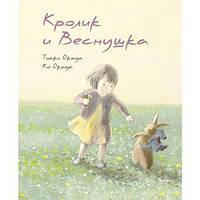Детская книга Кролик и Веснушка Для детей от 2 лет