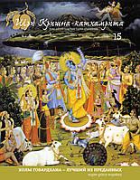 Шри Кришна-катхамрита. Выпуск 15. Холм Говардхана-лучший из Преданных