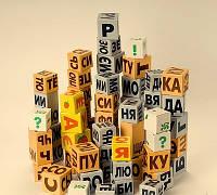 Кубики Зайцева русские собранные, фото 1