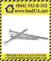 Гвозди с кольцевым накатом Epal Pallet System, 3.0*38  (от ящ. 20 кг)