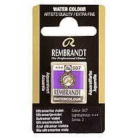 Краска акварельная Rembrandt 1,8 мл кювета (507) Ультрамарин фиолетовый