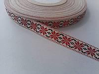Лента Вышиванка 15 мм метр