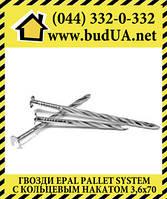Гвозди с кольцевым накатом Epal Pallet System, 3.6*70 (от ящ. 15 кг)