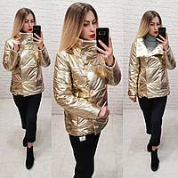 Куртка демисезонная, модель 1001,цвет сетлое золото металлик.