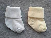 Носки для новорожденных белые и молочные (0-6 мес.)